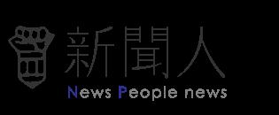 新聞人電子報